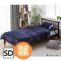【2019秋冬】吸湿発熱・保温 襟付き2枚合わせ毛布 セミダブル タンネネイビー
