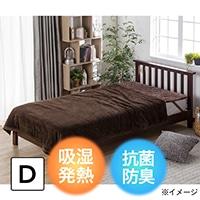 【2019秋冬】ムレにくい吸湿発熱・保温 襟付き2枚合わせ毛布 ダブル ブラウン