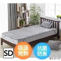 【2019秋冬】ムレにくい吸湿発熱・保温敷パッド セミダブル 120×200 グレー