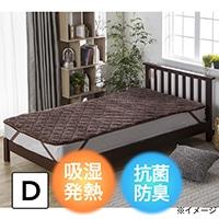 【2019秋冬】ムレにくいW吸湿発熱・保温敷パッド ダブル 140×200 ブラウン