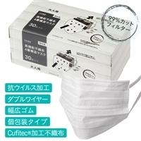 【数量限定】高機能不織布4層構造マスク 普通サイズ 個包装 30枚