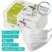 【数量限定】高機能不織布4層構造マスク 子供用 個包装 30枚