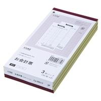 お会計票 複写 ノーカーボン 50組×3冊パック Ca-280×3冊パック