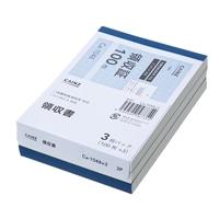 領収証 100枚×3冊パック Ca-1048×3冊パック