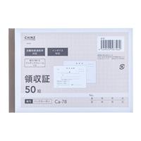 【店舗取り置き限定】A6領収証 Ca-78