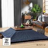 【2019秋冬】洗えるこたつ上掛け タンネヘリンボン 正方形 190×190 ネイビー