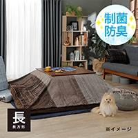 【2019秋冬】菌や臭いを防ぐ洗えるこたつ上掛け 楓リブ &pet 長方形 190×240