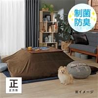 【2019秋冬】こたつ掛ふとんカバー タンネ &pet 正方形 200×200