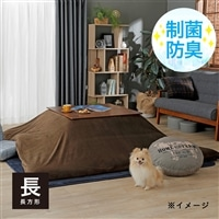 【2019秋冬】こたつ掛ふとんカバー タンネ &pet 長方形 200×250