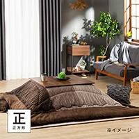 【2019秋冬】こたつ掛け布団 楓リブ 正方形 190×190