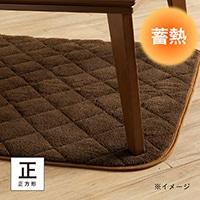 【2019秋冬】蓄熱こたつ敷きパッド 楓 正方形 95×95 ブラウン