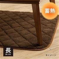 【2019秋冬】蓄熱こたつ敷きパッド 楓 長方形 95×145 ブラウン