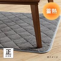 【2019秋冬】蓄熱こたつ敷きパッド シュニー 正方形 95×95