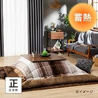 【2019秋冬】蓄熱こたつ掛・敷2点セット 楓マロン 正方形