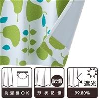 遮光カーテン ラフランス グリーン 100×210cm 2枚組