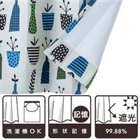遮光カーテン ポット ブルー 100×200cm 2枚組