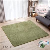 【2019秋冬】低反発ふんわりラグ エール 185×185 グリーン