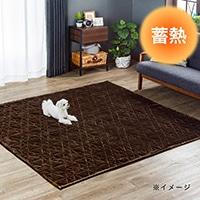 【2019秋冬】蓄熱キルトラグ タンネ&pet 200×250 ブラウン