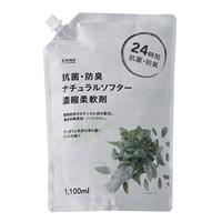 CAINZ 抗菌・防臭 ナチュラルソフター 濃縮柔軟剤 ミントの香り【つめかえ用】 1100ml