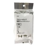 アルコールタイプ 除菌ウェットティシュー 携帯用 10枚×3個パック