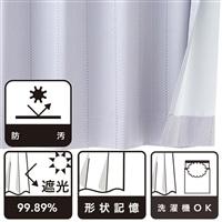 汚れがつきにくい遮光カーテン クリーンストライプ 100×178 2枚組