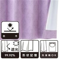 汚れがつきにくい遮光カーテン クリーンオーナメント 100×178 2枚組