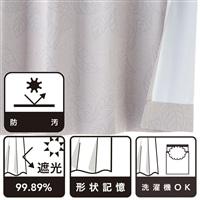 汚れがつきにくい遮光カーテン クリーンリーフ 200×230 1枚