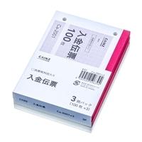 B7入金伝票 3冊パック Ca-2001×3 (複写なし)