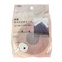 吸着すべり止めテープ 4cm×4m巻