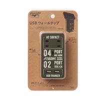 Kumimoku USBウォールタップ