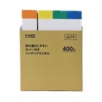 カバー付き インデックスふせん14×75 4色