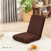 リクライニングできるコンパクト座椅子 ブラウン