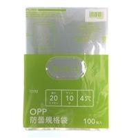 OPP防曇規格袋 20ミクロン 10号 4穴 100枚入