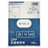 OPP防曇規格袋 #25 10号4穴
