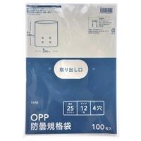 OPP防曇規格袋 #25 12号4穴