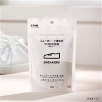 スニーカー・上履きのつけおき洗剤 抗菌防臭 粉末タイプ 100g
