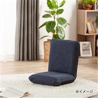 洗えるコンパクト座椅子専用カバー デニムキルト ネイビー