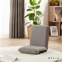 洗えるコンパクト座椅子専用カバー リンクル モカ
