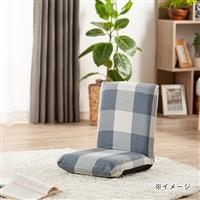 洗えるコンパクト座椅子専用カバー チェック ブルー