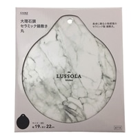 大理石調 セラミック鍋敷き 丸型