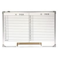 アルミ枠ホワイトボード月予定 90×60