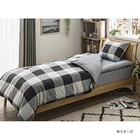 【数量限定・2020春夏】カバーが楽に付替えられる寝具6点セット クローネ