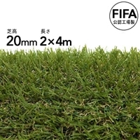 丸巻リアル人工芝 20mm 2×4m