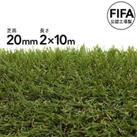 【SU】丸巻リアル人工芝 20mm 2×10m