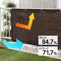 【数量限定】日よけ カットできる陽射しを遮る遮熱スクリーン 90cm5M