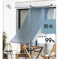 日よけ 陽射しを取り入れる防水タープ 90×180 ネイビー