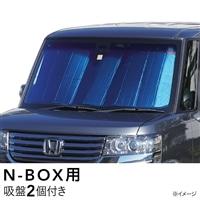 フロントシェード N-BOX用