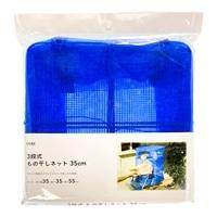 3段式もの干しネット 35×35×55cm ブルー