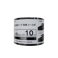 強粘着テープ 防草シート用 80mm×10m 黒