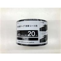 強粘着テープ 防草シート用 80mm×20m 黒